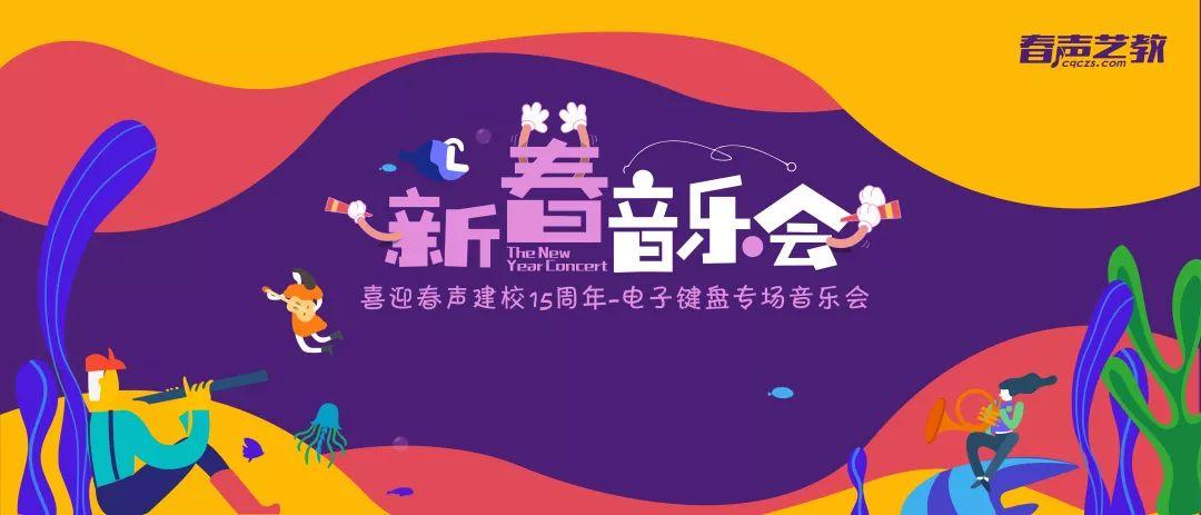 春声艺教|喜迎春声建校15周年——电子键盘专场音乐会贺新年,现场萌翻天!
