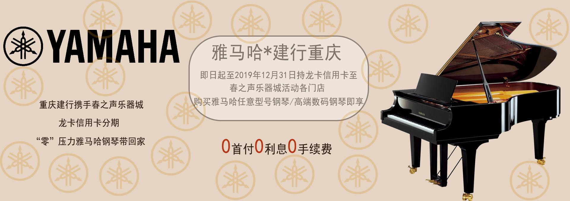 【分期】钢琴学习零压力,雅马哈分期带回家!